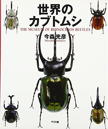 世界のカブトムシの詳細を見る