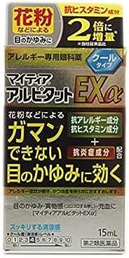 【第2類医薬品】マイティアアルピタットEXα 15mL ×2 ※セルフメディケーション税制対象商品