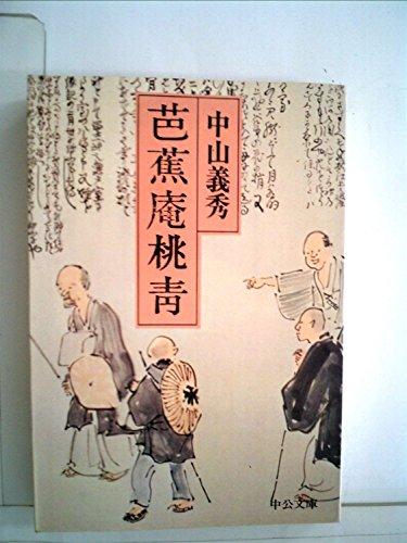 芭蕉庵桃青 (中公文庫 A 68)
