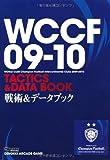 WCCF09-10 戦術&データブック