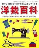洋裁百科 (レディブティックシリーズno.3470)