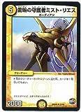 デュエルマスターズ/DMX-23/035/UC/雷鳴の守護者ミスト・リエス