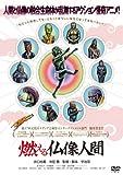 燃える仏像人間[DVD]