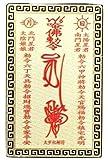 太歳護身符(護符) [風水 開運グッズ 風水グッズ 風水アイテム/お財布に入る護符/お守り/カード/金運/開運/]