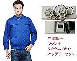 (熱中症対策)綿100% 高所作業用 ユニセックス 長袖 空調服 バッテリー・ファンセット エアコン服 ブルー サイズ185