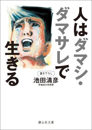 人はダマシ・ダマサレで生きる (静山社文庫)の詳細を見る