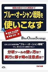 ブルー・オーシャン戦略を使いこなす―戦略の組立てから実践まで 単行本