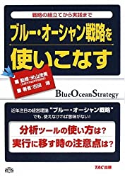 ブルー・オーシャン戦略を使いこなす―戦略の組立てから実践まで