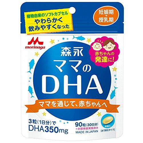森永 ママのDHA 90粒入 (約30日分)...