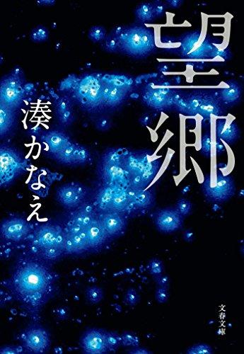 望郷 (文春文庫)の詳細を見る