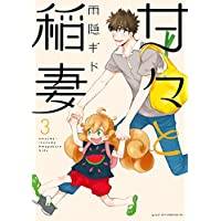 甘々と稲妻(3) (アフタヌーンコミックス)