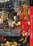 もっと知りたいゴーギャン 生涯と作品 (アート・ビギナーズ・コレクション)