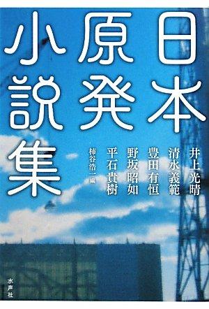 日本原発小説集の詳細を見る