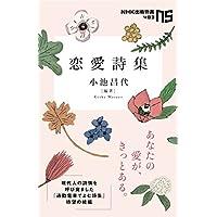 恋愛詩集 (NHK出版新書)