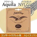 【2セット】Aquila/アクイーラ AQ-CR (7U) Nylgut ウクレレ弦 コンサート用