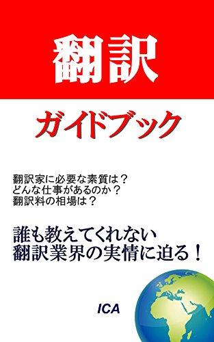 翻訳ガイドブック