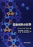 東京化学同人 Richard J.D. Tilley 固体材料の科学の画像