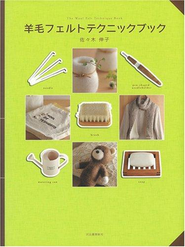 羊毛フェルトテクニックブック