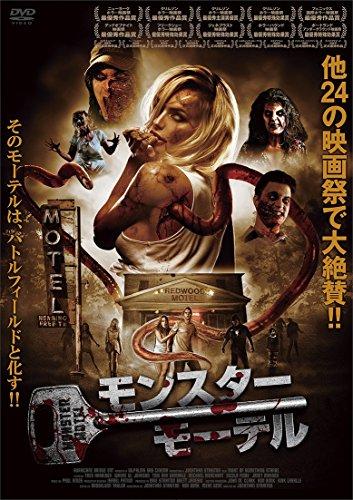 モンスター・モーテル [DVD]