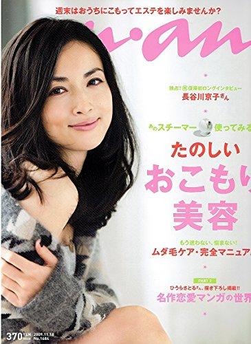 ananアンアン 2009年11月18日号 表紙 長谷川京子