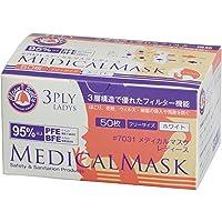 メディカルマスク3PLY 女性用 7031 ピンク 50枚×40箱セット