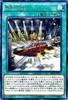 遊戯王OCG 転回操車 レア SECE-JP087-R