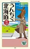 漫画・うんちく北海道 「うんちく」シリーズ (メディアファクトリー新書)