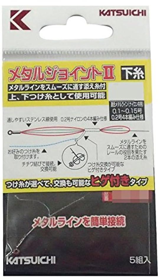 採用する主観的かもめカツイチ(KATSUICHI) メタルジョイントⅡ 下糸 細