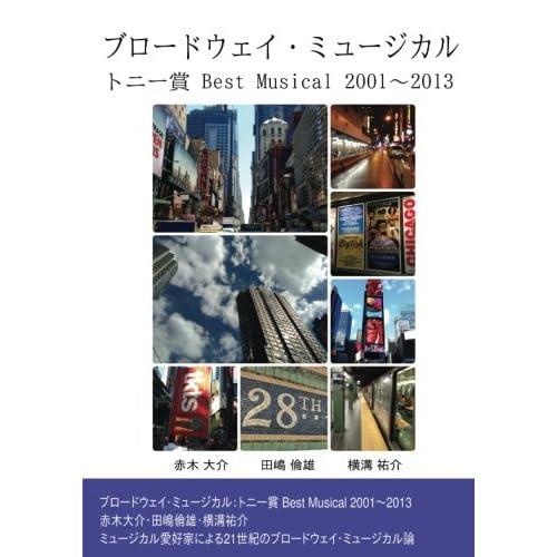 ブロードウェイ・ミュージカル - トニー賞Best Musical 2001~2013 (∞books(ムゲンブックス) - デザインエッグ社)