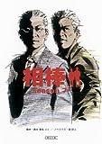 相棒 season7(上) (朝日文庫)