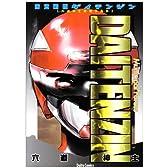 市立戦隊ダイテンジン (ダイトコミックス)