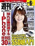 週刊アスキー特別編集 週アス2021June (アスキームック)