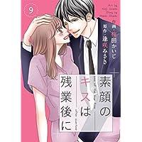 comic Berry's素顔のキスは残業後に(分冊版)9話 (Berry's COMICS)