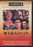 Amazon.co.jp地上最大のショウ(吹替&字幕) [DVD]