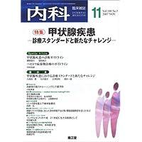 内科 2007年 11月号 [雑誌]