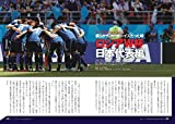 ジュニアサッカーを応援しよう 2018年 10月号 画像