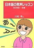日本語の発声レッスン(一般)