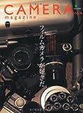 CAMERA magazine(カメラマガジン)16 (エイムック 2324)