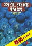 寄生虫館物語 可愛く奇妙な虫たちの暮らし 無料試し読み版 (文春e-book)