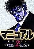 マニュアル(2) (狩撫麻礼傑作選)