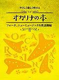 やさしく楽しく吹ける オカリナの本 [フォーク、ニューニュージック&歌謡曲編] (楽譜)