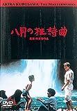 あの頃映画 「八月の狂詩曲」 [DVD]