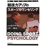 実践例から学ぶ競技力アップのスポーツカウンセリング