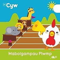 Cyfres Cyw: Mabolgampau Plwmp