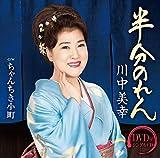 半分のれん(DVD付)
