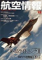 航空情報 2009年 12月号 [雑誌]