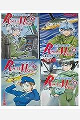 レスキューウイングス コミック 1-4巻セット (MFコミックス) コミック