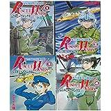 レスキューウイングス コミック 1-4巻セット (MFコミックス)