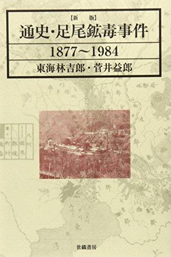 通史・足尾鉱毒事件1877~1984