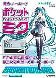 歌うキーボード ポケット・ミク (学研ムック 大人の科学マガジンシリーズ)
